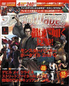 ファミ通WaveDVD 2008年3月号|...