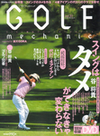 GOLF mechanic Vol.31