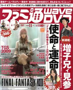 ファミ通WaveDVD 2009年11月号|...