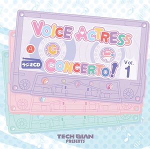 ラジオCD 「VOICE ACTRESS CONCERTO!」vol.1