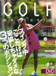 GOLF mechanic Vol.32
