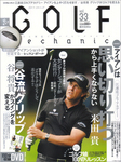 GOLF mechanic Vol.33