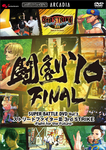 闘劇'10 FINAL SUPER BATTLE DVD Vol.03 『ストリートファイターIII 3rd Strike -Fight for the Future-』
