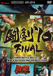 闘劇'10 FINAL SUPER BATTLE DVD Vol.05 『鉄拳6 BLOODLINE REBELLION』